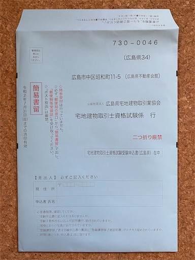 f:id:wan_nyan:20200705072902j:image