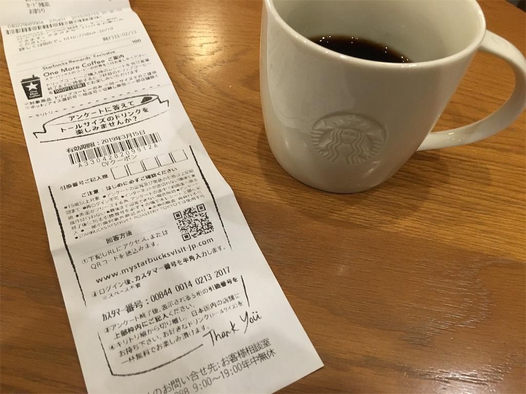 f:id:wane-hiro:20190222022210j:image