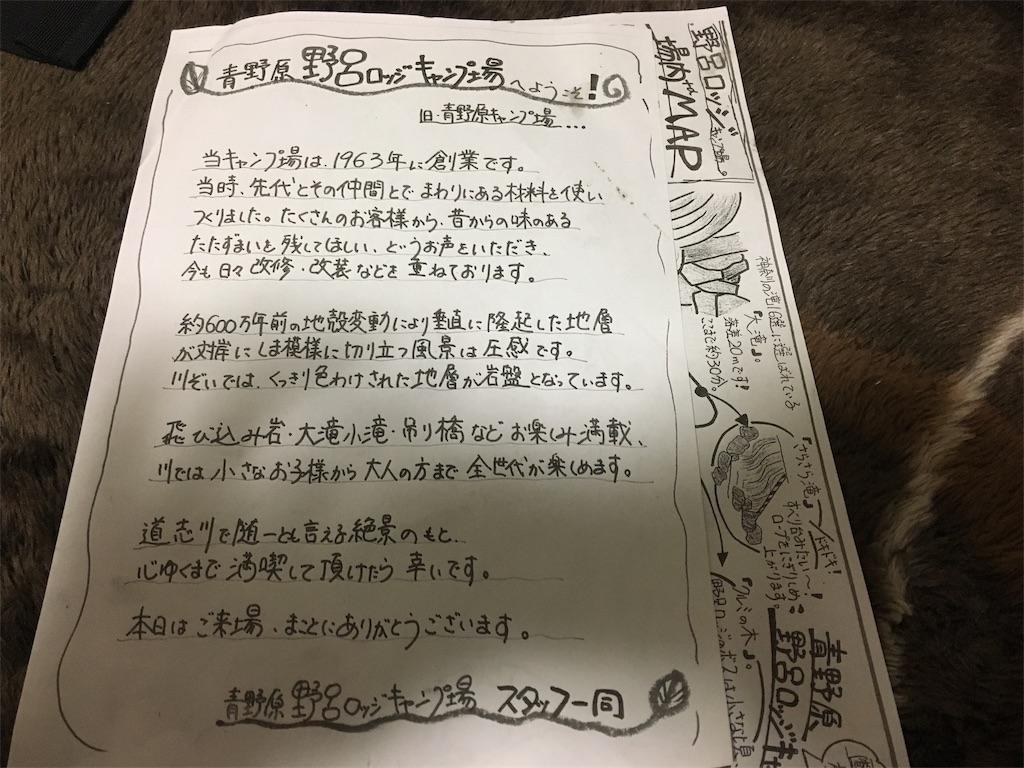 f:id:wane-hiro:20190224235632j:image