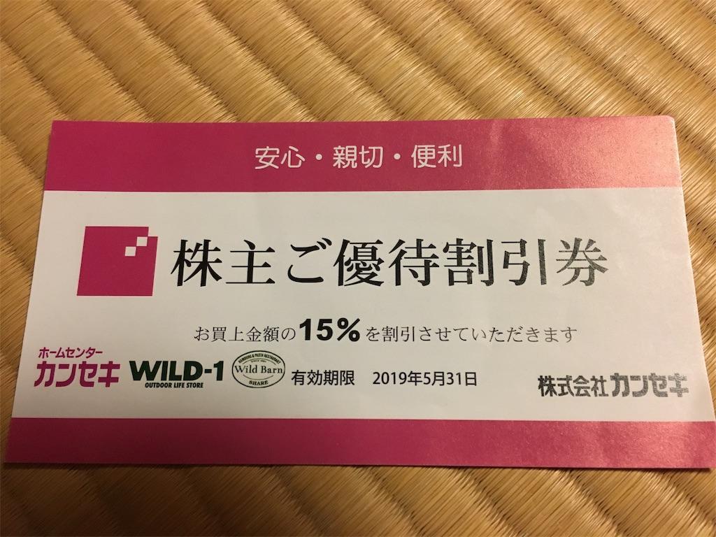 f:id:wane-hiro:20190523002838j:image