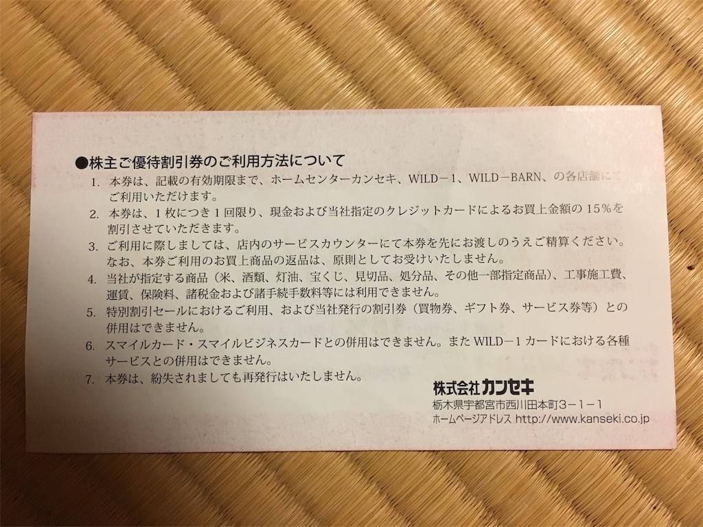 f:id:wane-hiro:20190523002910j:image