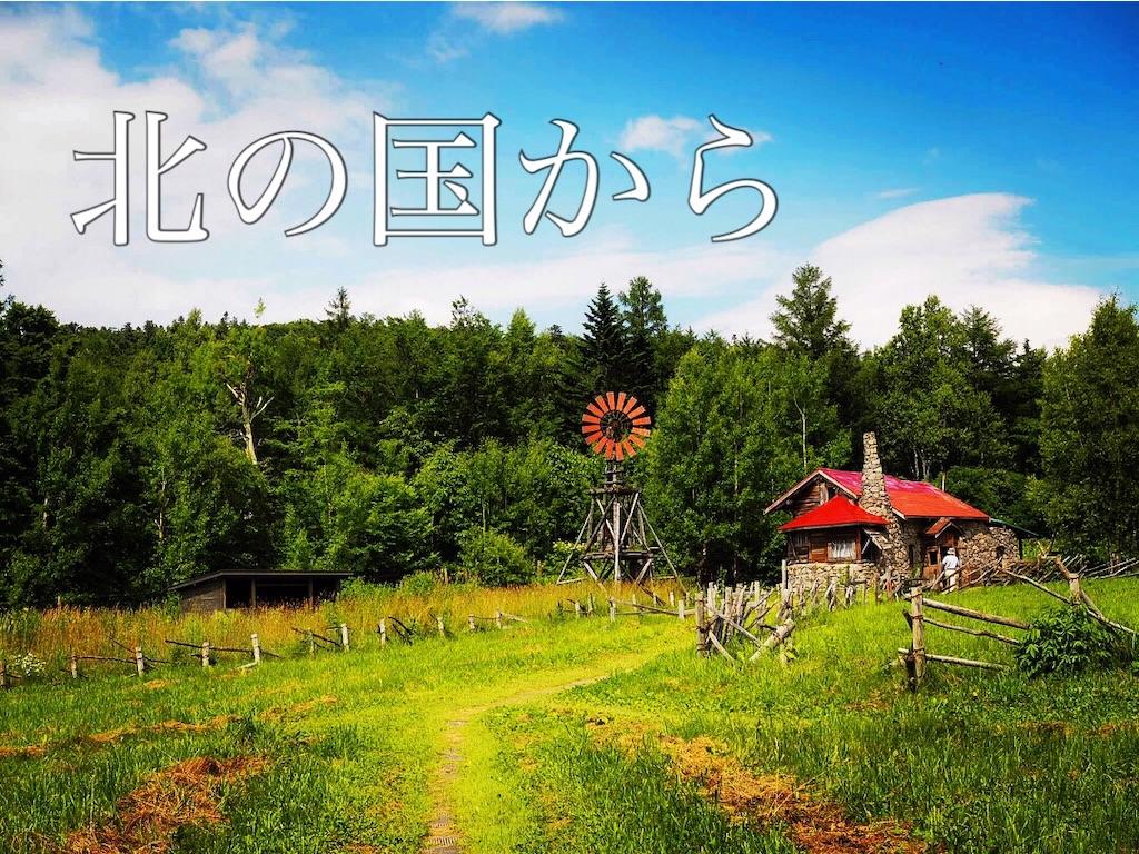 f:id:wane-hiro:20190906235552j:image
