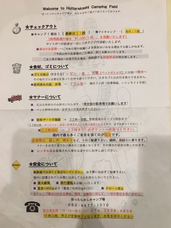 f:id:wane-hiro:20200315014808j:plain