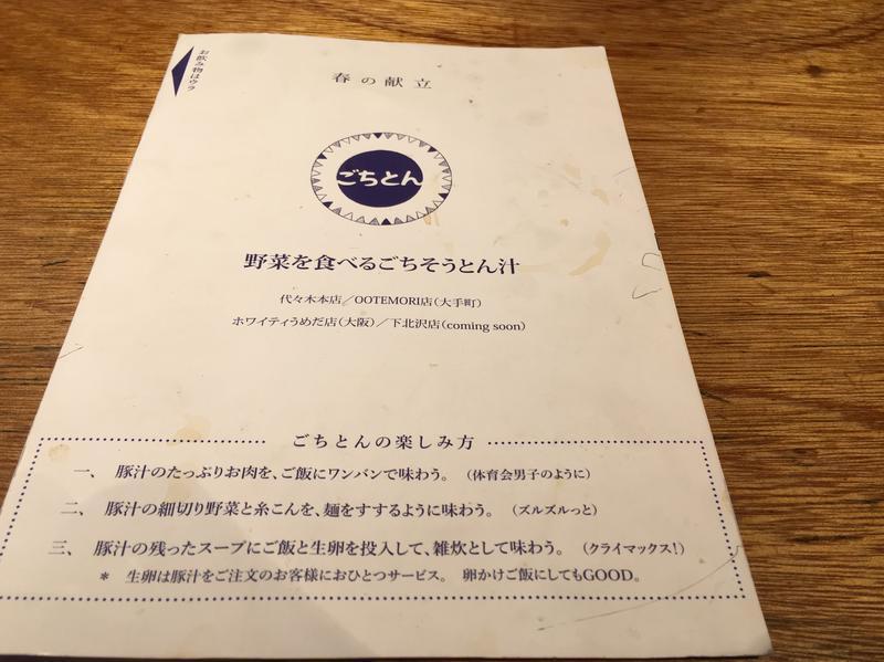 f:id:wane-hiro:20200413173137j:plain