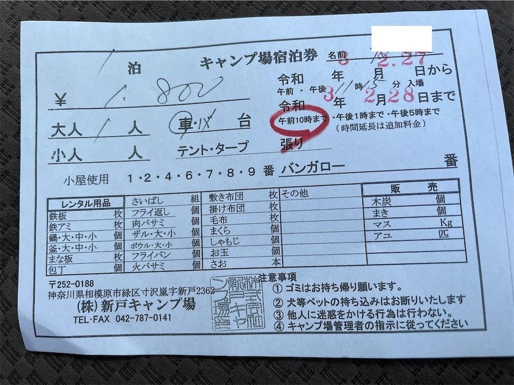 f:id:wane-hiro:20210306141506j:image
