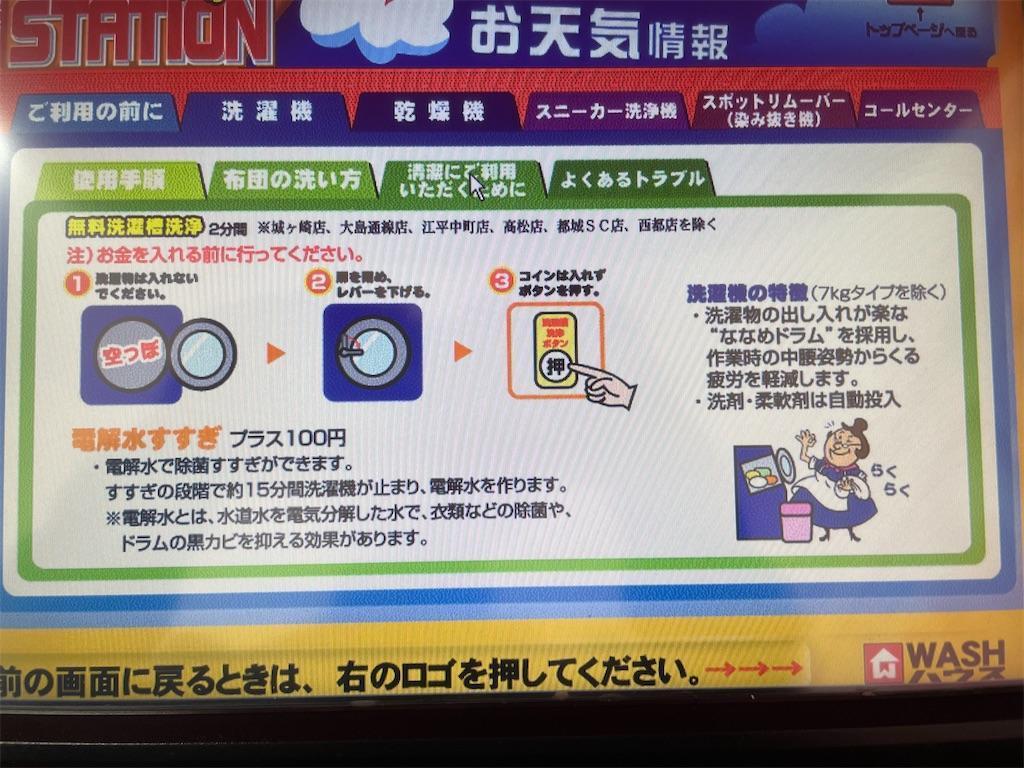 f:id:wane-hiro:20210406000404j:image