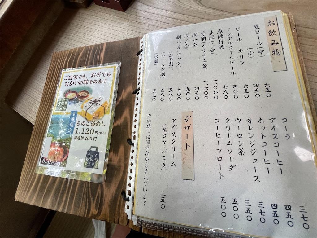 f:id:wane-hiro:20210417204514j:image