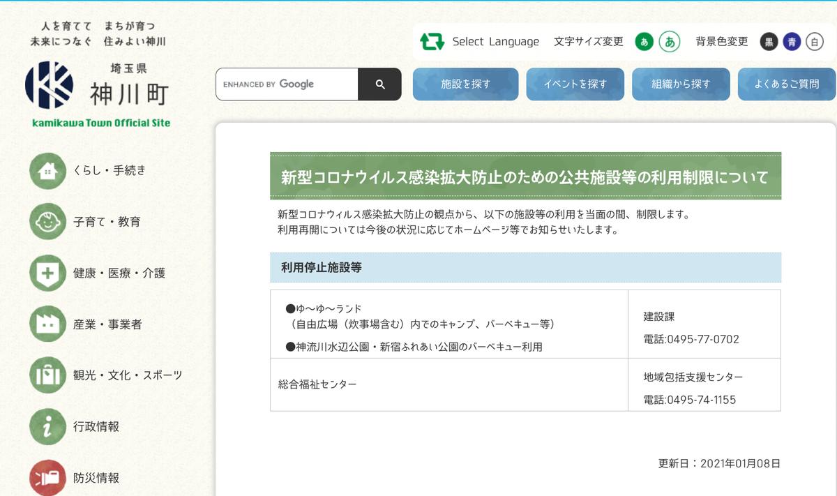 f:id:wane-hiro:20210427174556p:plain