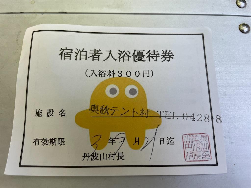 f:id:wane-hiro:20210927230605j:image