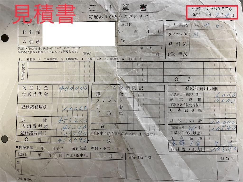 f:id:wane-hiro:20211018155949j:image