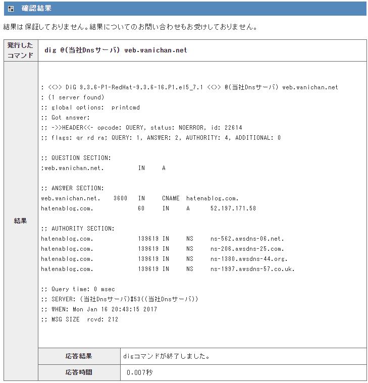f:id:wanichan:20170116204635p:plain