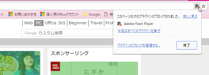 flash player ブロック