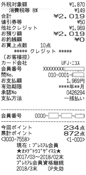 f:id:wanichan:20170527005136p:plain