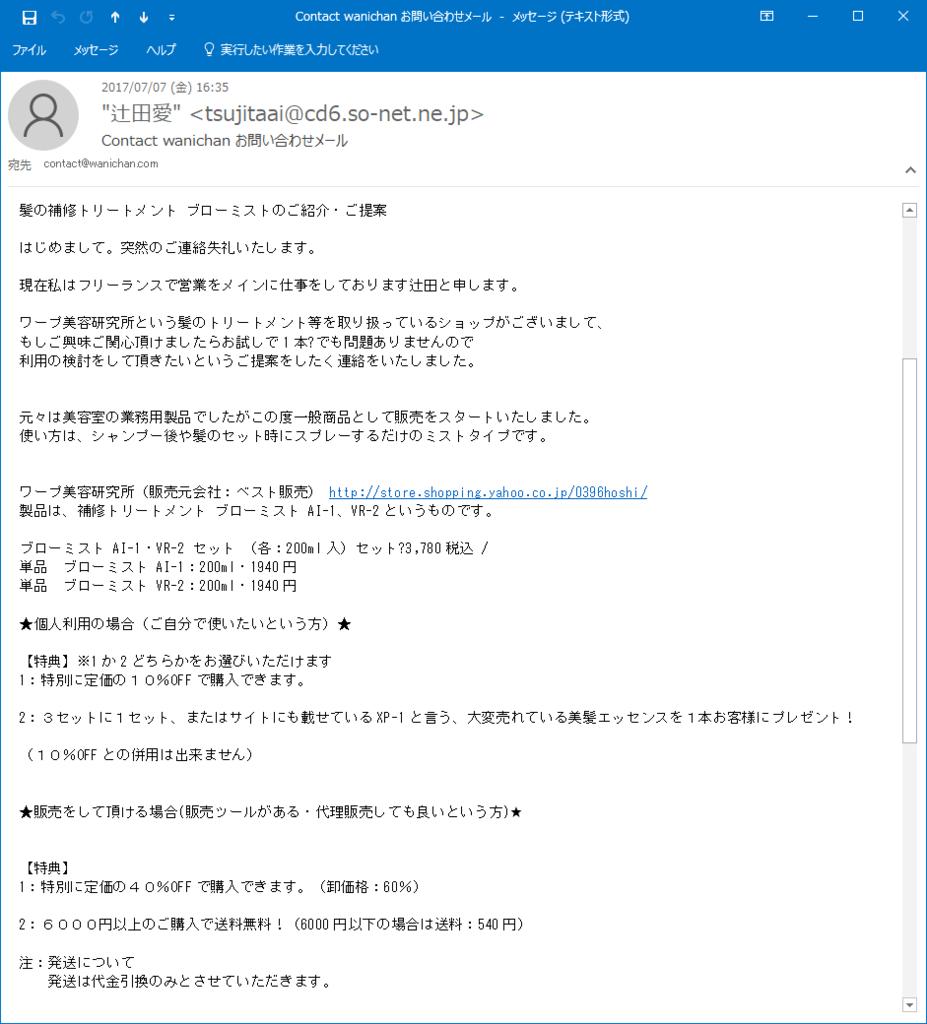 f:id:wanichan:20170708174520p:plain