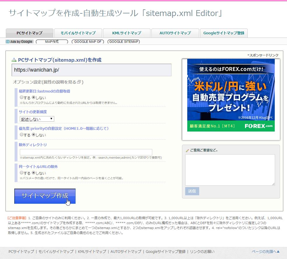 常時sslサイト対応のサイトマップ自動生成サービスって wanichanの日記