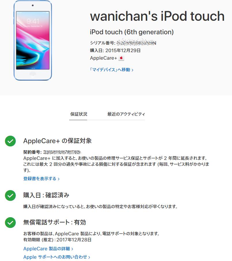 f:id:wanichan:20171224140739p:plain