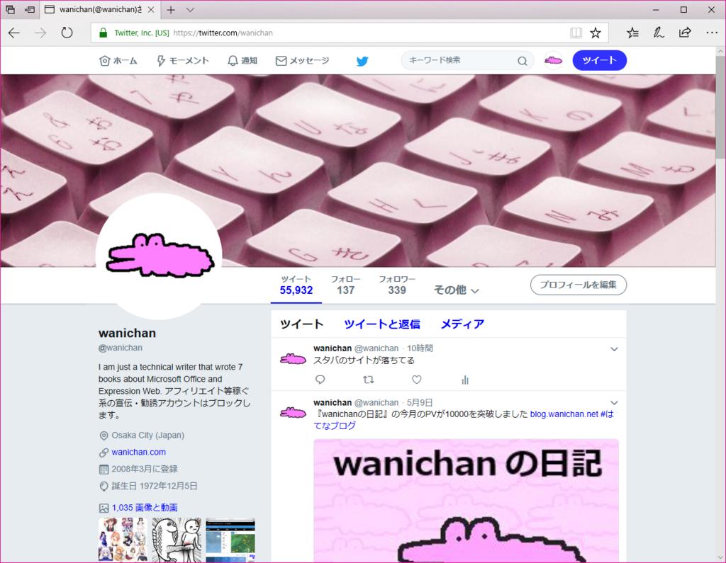f:id:wanichan:20180510205053p:plain