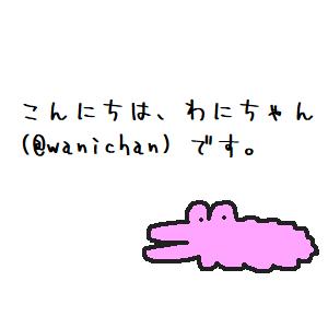 f:id:wanichan:20180529142504p:plain