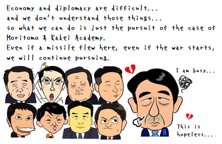 Economy and diplomacy are difficult... and we don't understand those things... so what we can do is just the pursuit of the case of Moritomo & Kakei Academy. Even if a missile flew here, even if the war starts, we will continue pursuing