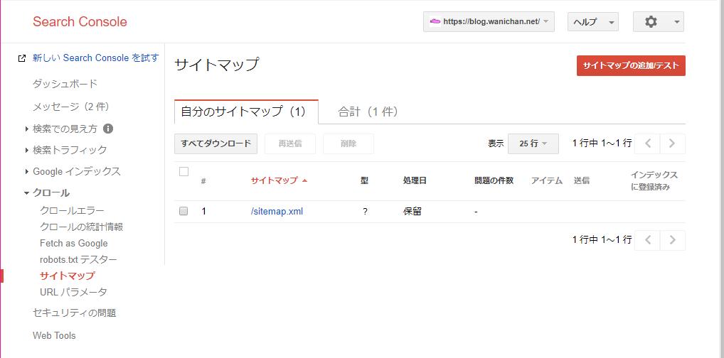 このはてなブログをhttps配信に変更しました wanichanの日記