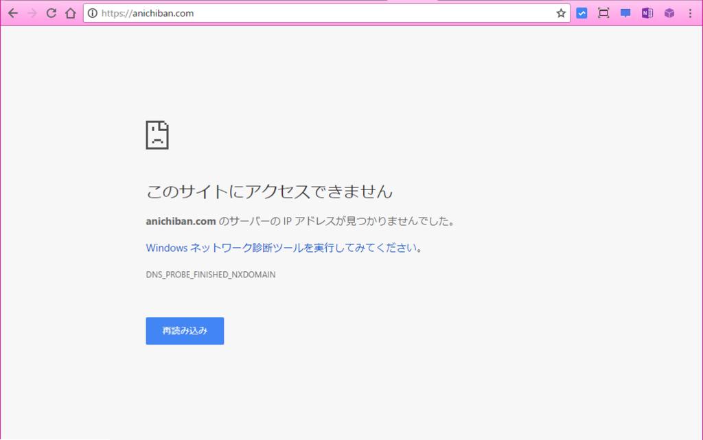 このサイトにアクセスできません anichiban.com のサーバーの IP アドレスが見つかりませんでした。 Windows ネットワーク診断ツールを実行してみてください。 DNS_PROBE_FINISHED_NXDOMAIN