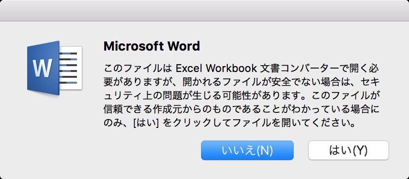 このファイルは Excel Workbook 文書コンバーターで開く必要がありますが、開かれるファイルが安全でない場合は、セキュリティ上の問題が生じる可能性があります。このファイルが信頼できる作成元からのものであることがわかっている場合のみ、[OK]をクリックしてファイルを開いてください。