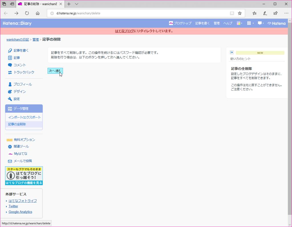 f:id:wanichan:20190119210322p:plain
