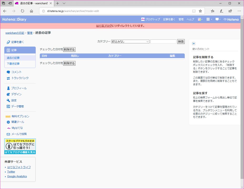 f:id:wanichan:20190119210901p:plain