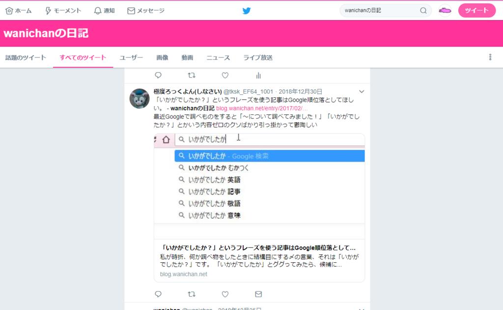 f:id:wanichan:20190124131950p:plain