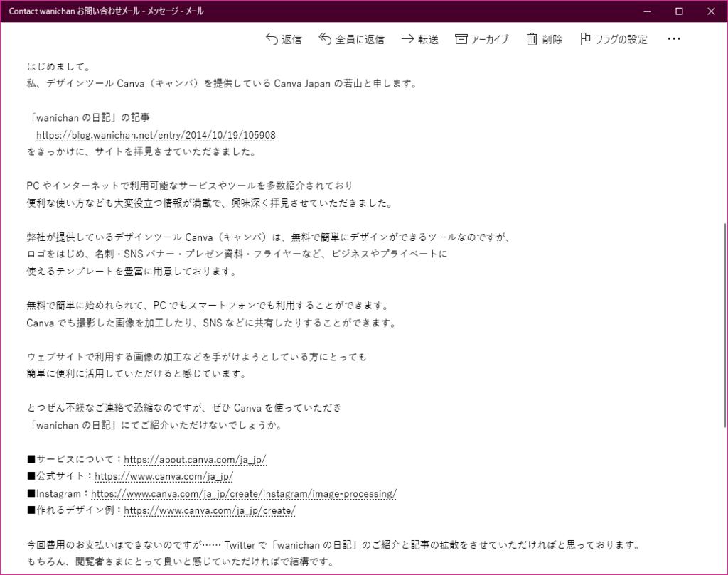 お名前 = 若山雄一郎 都道府県 = 東京 メールアドレス = yuichiro.wakayama@canva.com 問い合わせ内容 = ご相談 はじめまして。 私、デザインツール Canva(キャンバ)を提供しているCanva Japan の若山と申します。
