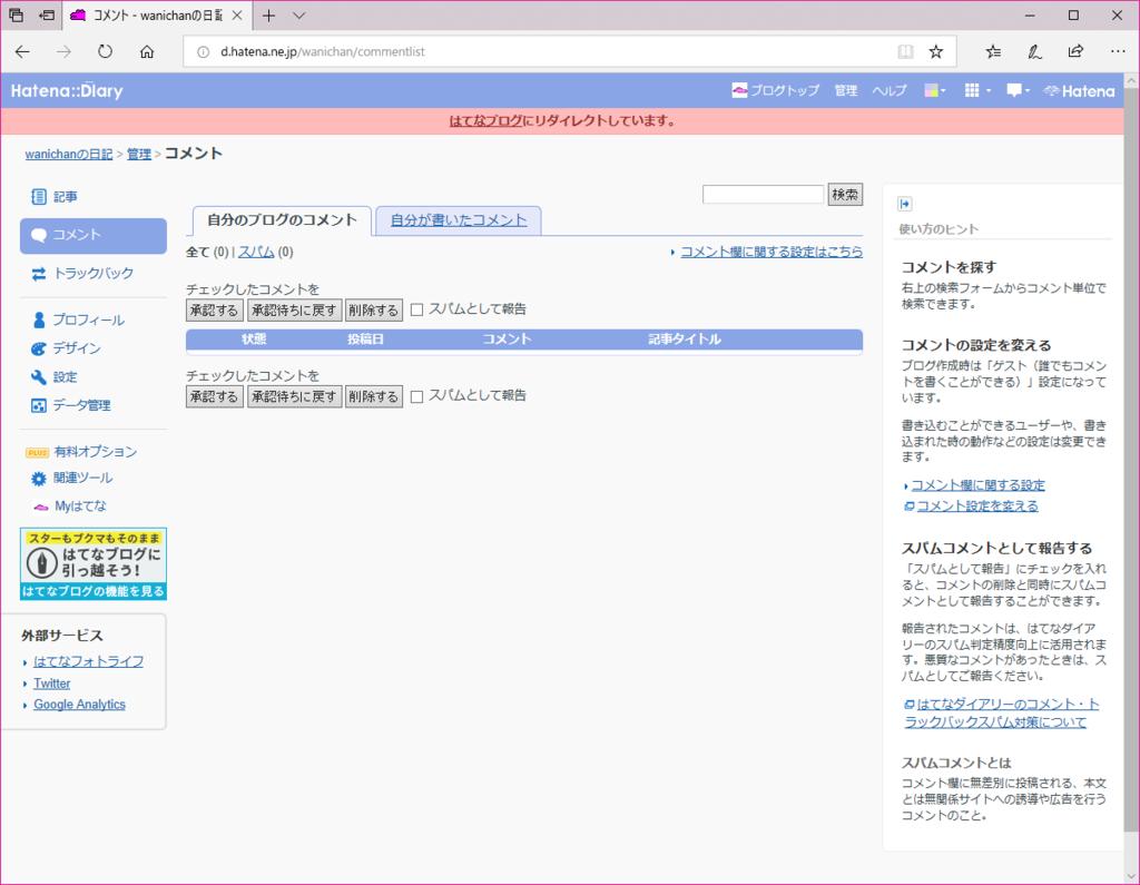 f:id:wanichan:20190219145648p:plain