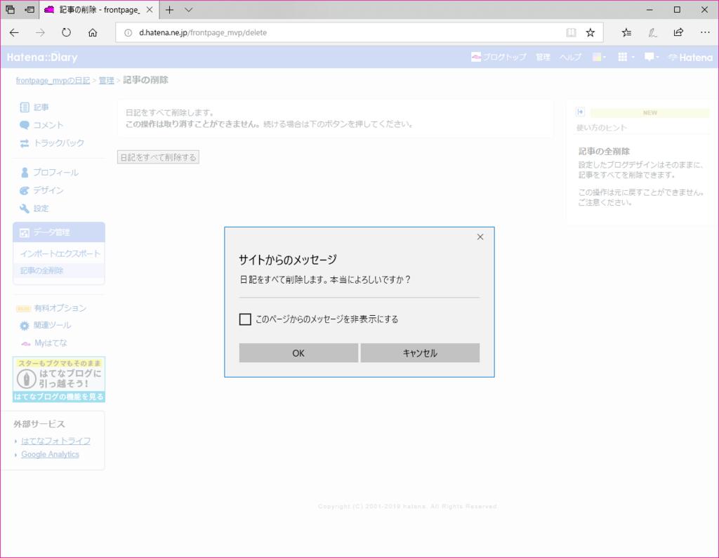 f:id:wanichan:20190225194320p:plain