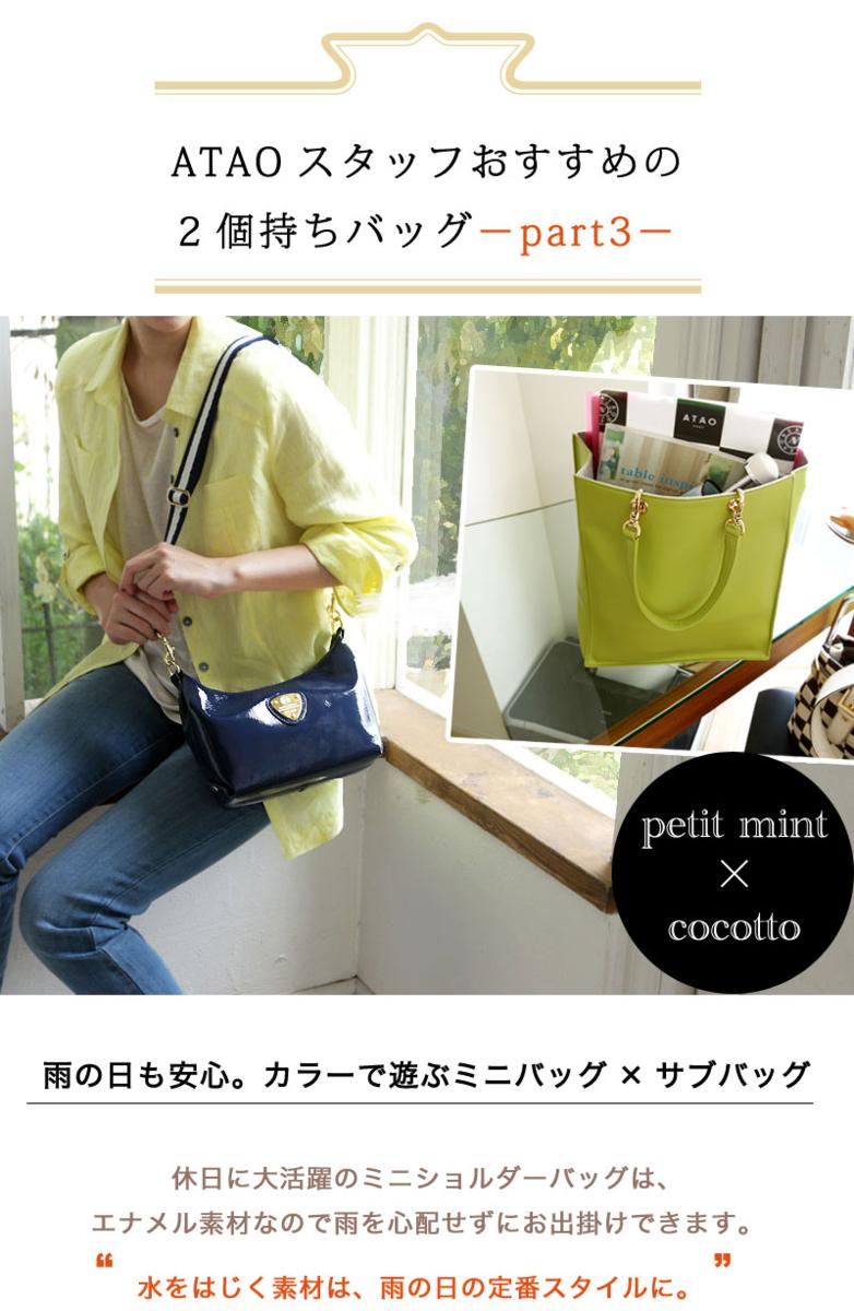 petit mint × cocotto: 雨の日も安心。カラーで選ぶミニバッグ&サブバッグ - 休日に大活躍のミニショルダーバッグは、エナメル素材なので雨を心配せずにお出掛けできます。