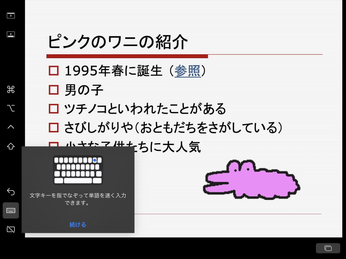 f:id:wanichan:20200321082215p:plain