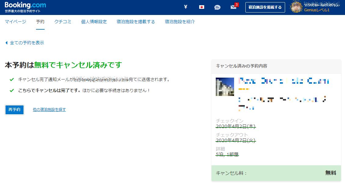 f:id:wanichan:20200322124307p:plain
