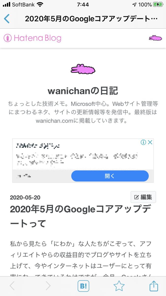 f:id:wanichan:20200521095316p:plain