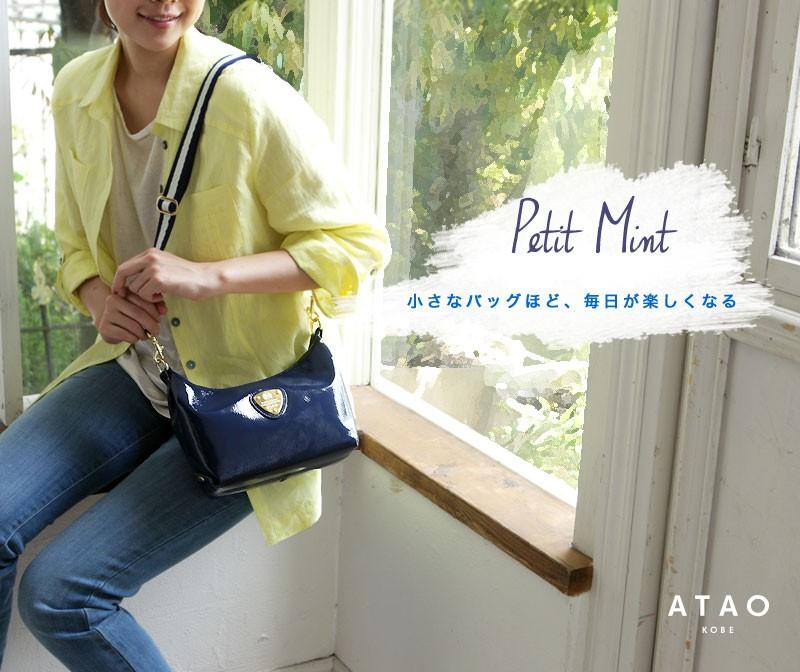 【ATAO】カジュアルなポシェットにもフォーマルなハンドバッグにもなる2wayバッグpetit mint(プチミント)