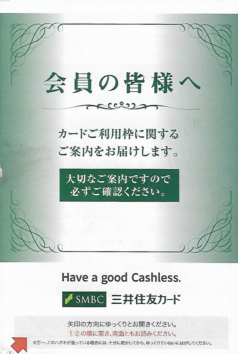カードご利用枠に関するご案内をお届けします。大切なご案内ですので必ずご確認ください。