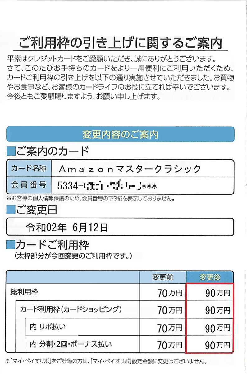 f:id:wanichan:20200620124256p:plain