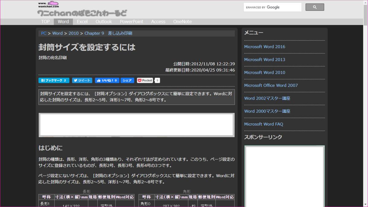 f:id:wanichan:20200626100324p:plain