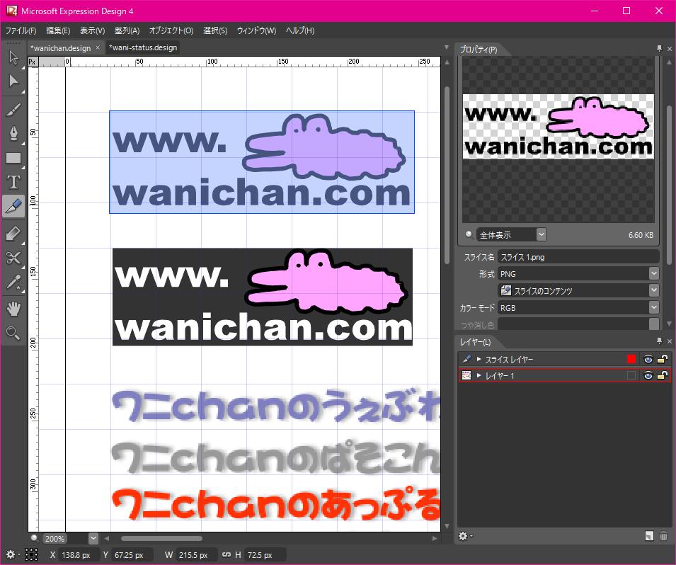 f:id:wanichan:20200704232839p:plain