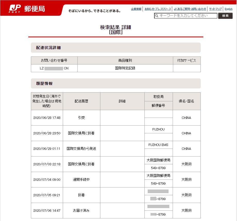 f:id:wanichan:20200706160806p:plain