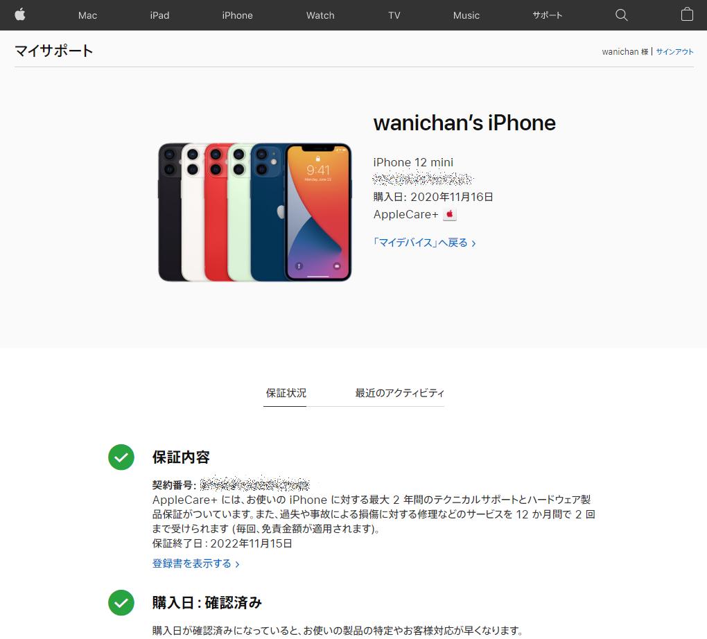 f:id:wanichan:20201118200050p:plain