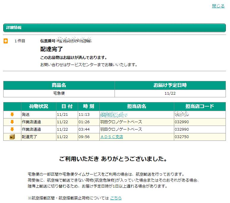 f:id:wanichan:20201122164632p:plain