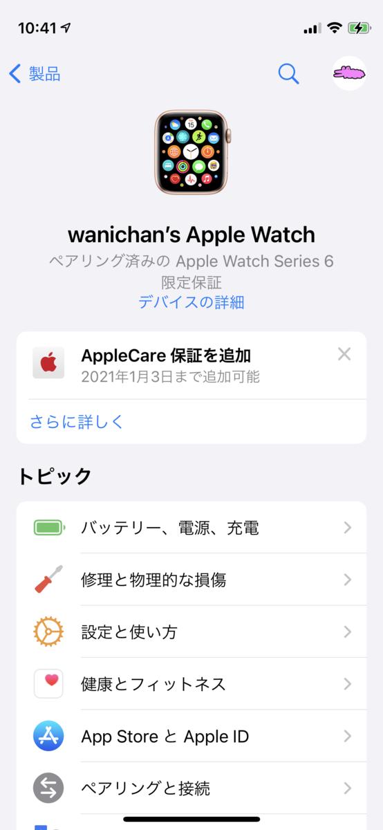 f:id:wanichan:20201207081356p:plain