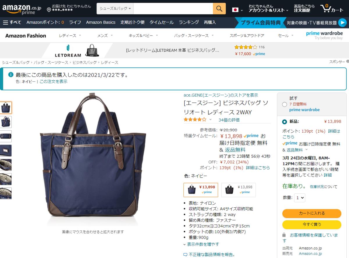 f:id:wanichan:20210323000436p:plain
