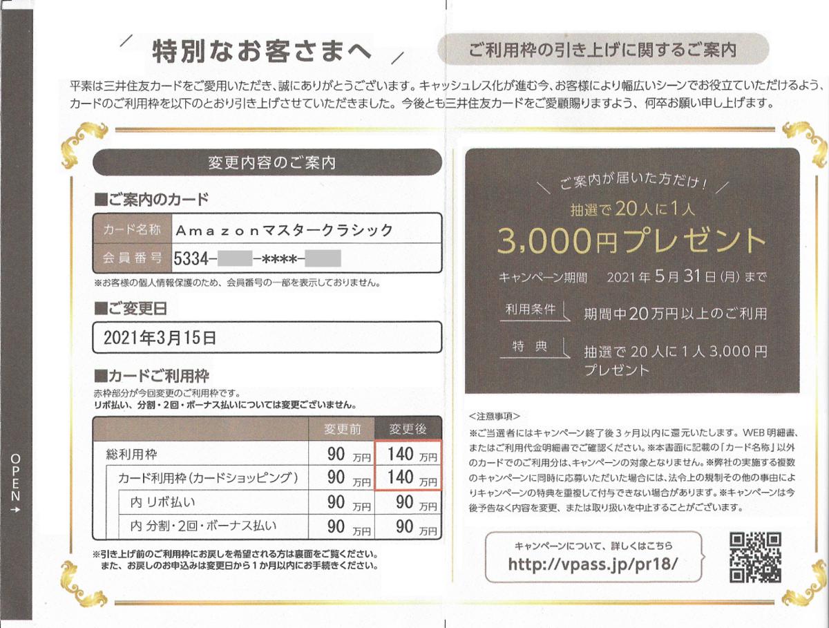f:id:wanichan:20210324143125p:plain