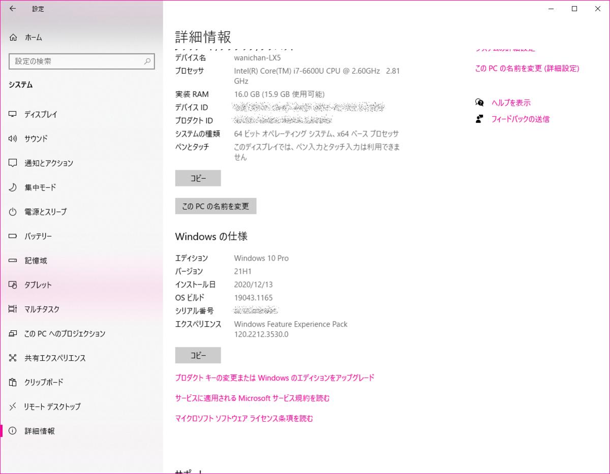 f:id:wanichan:20210825183145p:plain