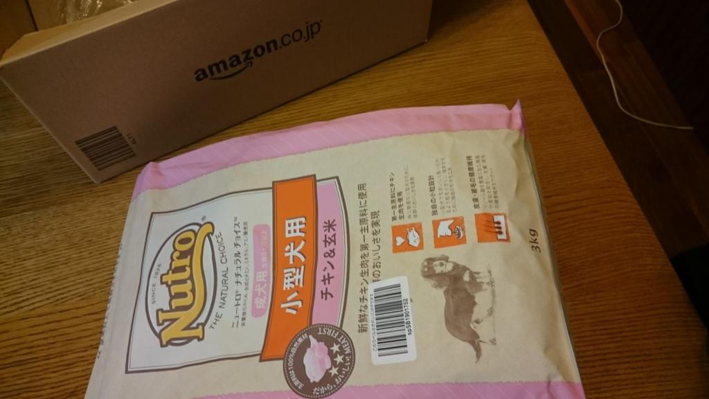 アマゾンから届いたニュートロ玄米チキン小型犬用ドックフード