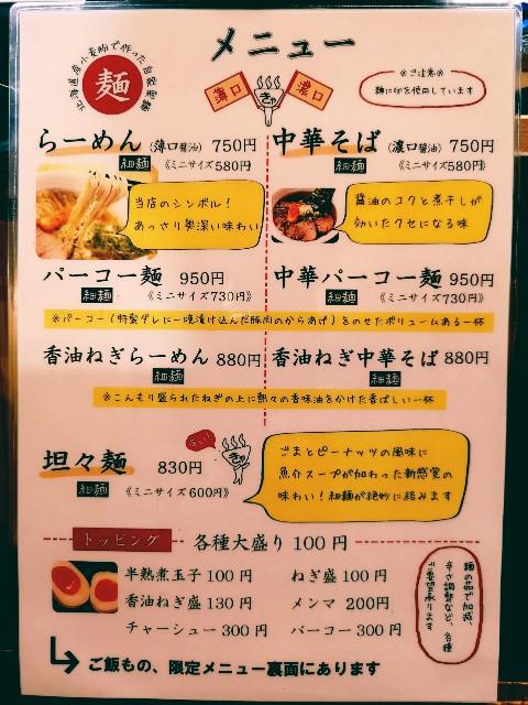 f:id:wankofruits:20191025052431j:image